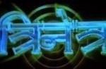 Nepali Movie - Trinetra