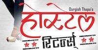 hostel returns nepali movie