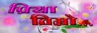priyaa timro nepali movie