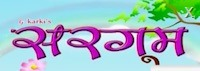 sargam nepali movie name