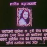 Nepali Movie - Bacha Bandhan