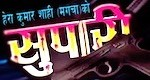 Nepali Movie – Supari