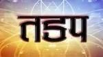 Nepali Movie - Tadap