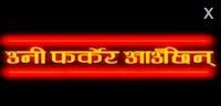 uni farkera aauchin nepali movie name