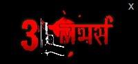 3 lovers nepali movie