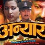 Nepali Movie - Anyaya