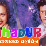 Nepali Movie - Bahadur