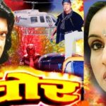 Nepali movie - Chor