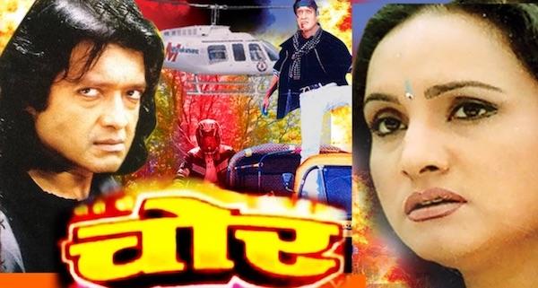 chor nepali movie poster