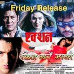 Friday Release Kina Garen Maya and Action