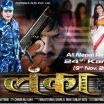 Nepali Movie - Lanka
