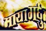 Nepali Movie - Maya Garchhu Ma
