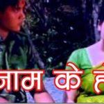 Nepali Movie – Naam Ke Ho