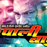 Nepali movie - Nepali Babu
