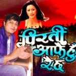 Nepali Movie – Piratee Aafai Hundo Raichha