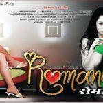 Nepali Movie - Romance