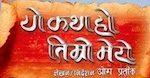 Nepali Movie - Yo Katha Ho Timro Mero