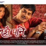 Nepali Movie - Ajhai Pani (last movie of Alok Nembang)