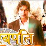 Nepali Movie – Arabpati