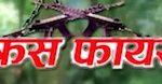 Nepali Movie - Crossfire