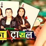 Nepali Movie - Ekka Trail