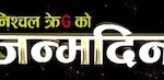 Nepali movie - Janmadin