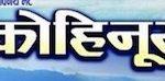Nepali Movie - Kohinoor