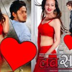 Nepali Movie - Luv Sab