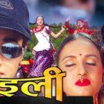 Nepali Movie - Mailee