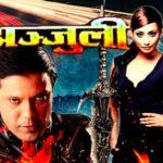 Nepali Movie - Anjuli