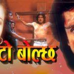 Nepali Movie - Mato Bolcha