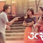 Nepali Movie - Utsav