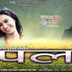 Nepali Movie - Pal