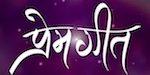 Nepali Movie - Prem Geet