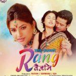 Nepali Movie - Rang Baijani