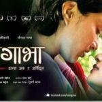 Nepali Movie - Soongava