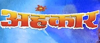 ahankar nepali movie name