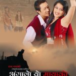 Nepali Movie - Angalo Yo Mayako