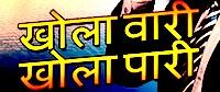 kholawari kholapari nepali movie