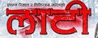 laati nepali movie name
