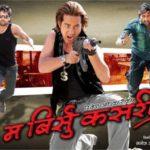 Nepali Movie – Ma Birsu Kasari