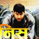 Nepali movie - Manish