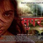 Nepali Movie - Superhit