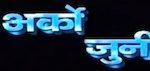 Nepali Movie - Arko Juni