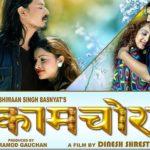 Nepali Movie - Kaamchor