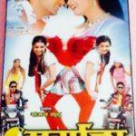 Nepali Movie - Maryada