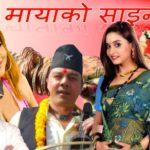 Nepali Movie - Mayako Saino