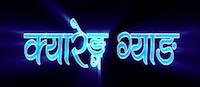 carreng-gang-nepali-movie-name-1