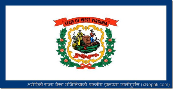 Flag_of_West_Virginia_laliguras
