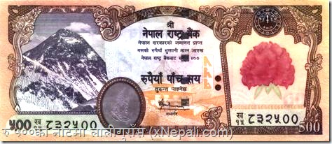 Rs.500_note